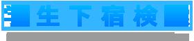 学生下宿検索 - 京都精華大学